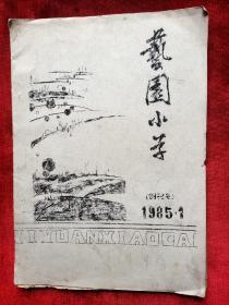 1985年山西文化艺术学校校刊<艺园小草﹥创刊号(油印本)