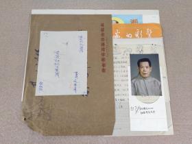 1993年 手绘封面装帧设计原稿 宋扬《湘江边的歌声》数十年前已化身万千流传于世,此母本孤品值得珍藏