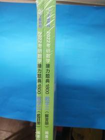 文都教育汤家凤2022考研数学接力题典1800数学三,题目册+解答册