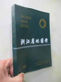 浙江省地图册 (软精装)