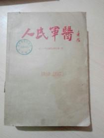 人民军医 1954年(1-12月合订本(厚册)