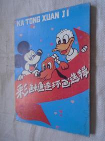 彩色卡通连环画选辑--米老鼠与唐老鸭(一套十本 有盒套)