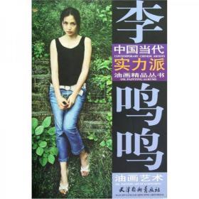 中国当代实力派油画精品丛书:李鸣鸣油画艺术