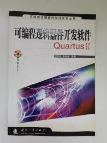 可编程逻辑器件开发软件Quartus2