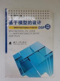 基于模型的设计:DSP篇