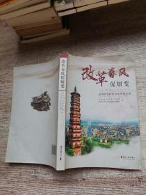 改革春风促嬗变: 连州市农村综合改革启示录