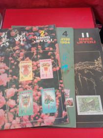 集邮杂志(1985年2月,84年4  11)三本合售