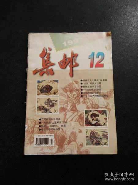 集邮1997年 12