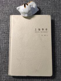 上海堡垒(典藏版) 江南签名钤印 一版一印