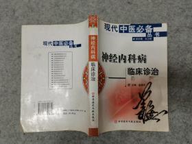 神经内科病临床诊治 现代中医必备丛书