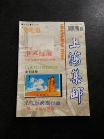 上海集邮1994年第6期