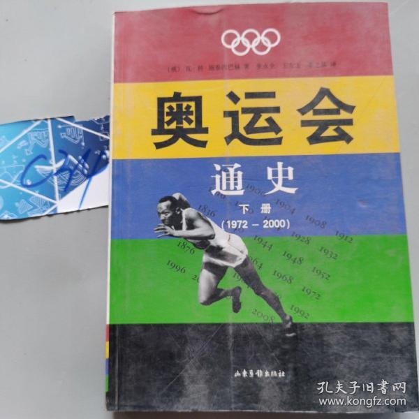 奥运会通史(上下)