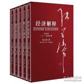 经济解释(2019 版正版95新)
