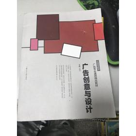 正版正版现货!中国高等院校广告专业通用精品教材:广告创意与设