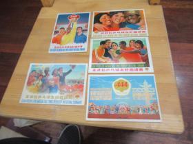 明信片 亚非拉乒乓球友好邀请赛 人民体育出版社 1973年 北京