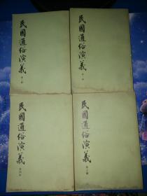 民国通俗演义 全4册