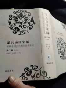 历代曲话汇编--新编中国古典戏曲论著集成 清代编 第四集