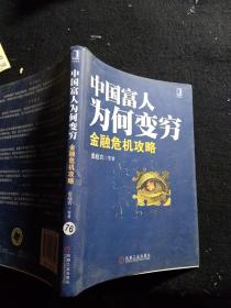 中国富人为何变穷:金融危机攻略