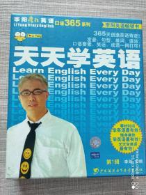 李阳 疯狂英语口语365系列天天学英语第一辑(书一本,磁带2盘,报纸一张,名片,回馈表,)