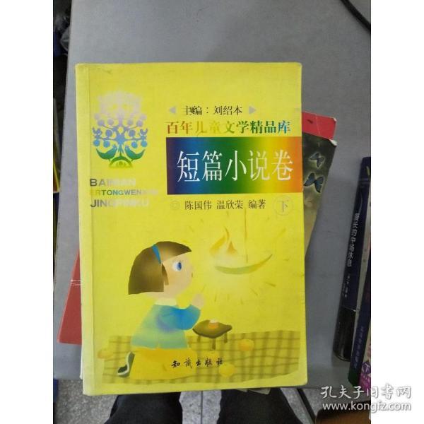 百年儿童文学精品库:短篇小说卷