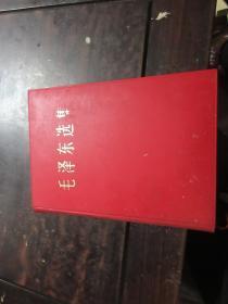 毛泽东选集一卷本(32k红皮面)