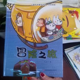儿童科学童话绘本 神奇物质:冒险之旅