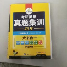 华研外语·2018淘金考研英语真题集训(试卷)1.2公斤,以实拍图为准