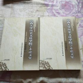 山西大学历史文化学院学术论文集(历史卷上下)