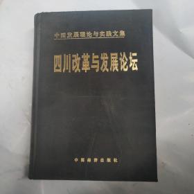 中国发展理论与实践文集:四川改革与发展论坛