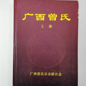 广西曾氏[族谱](上册)