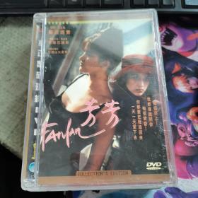 DVD 《芳芳》