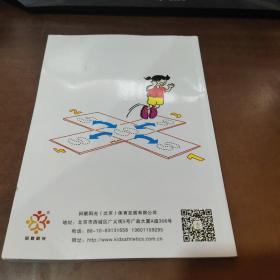 国际田联少儿趣味田径项目实践现指南