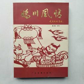 延庆民俗集锦