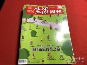三联生活周刊2020年第38期