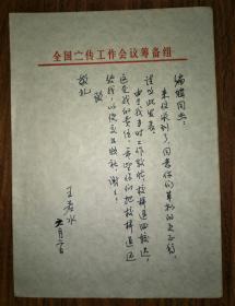 保真信札:王若水(著名党报总编辑、政治理论家)信札一通一页