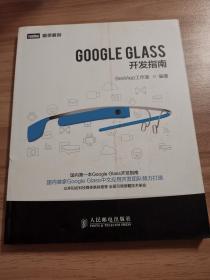 google glass开发指南