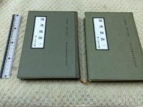 《读通鉴论》(点校本读通鉴论)精装两册全,初版*