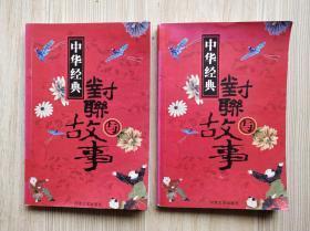 中华经典对联与故事:名城胜地对联故事(上下)