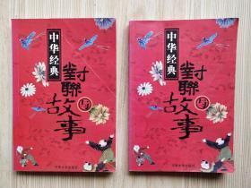 中华经典对联与故事:佛寺道观对联故事(上下)