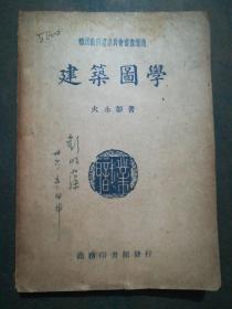 建筑图学(1946年版)