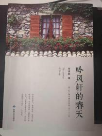 青春小说《吟风轩的春天》