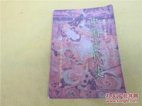 90年代高中历史课本,中国古代史 全一册 选修——有字迹划线多