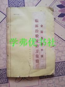 全国名老中医临床治验及妙方集锦(第一集)