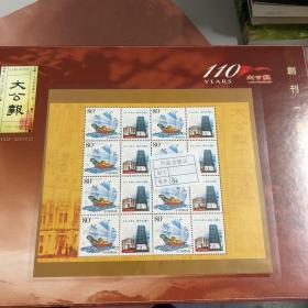 大公报创刊110周年纪念邮票