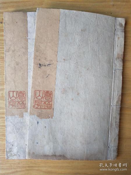 《大学中庸端》,儒家主要经典,清朝光绪年间木刻板,一套两册全。规格22.6X14X1.7cm