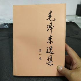 毛泽东选集第一卷(矛盾论+实践论) 1991年全新库存书