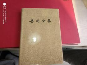 鲁迅全集, 3,【 第三卷 ,1996年版】