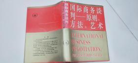 国际商务谈判–原则、方法、艺术