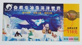 白鹿仓冰雪海洋世界门票(已使用供收藏)