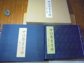 《十竹斋书画谱》8开线装全四册,一版一刷*